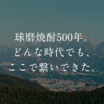 球磨焼酎支援プロジェクトサイト